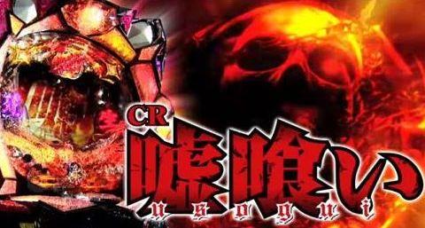 usokui_head222