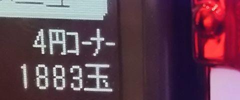 1610140097