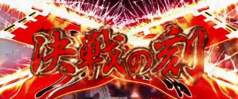 戦国恋姫決戦の刻予告