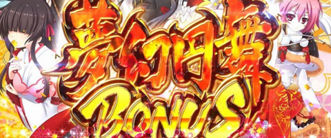 戦国恋姫夢幻円舞BONUS