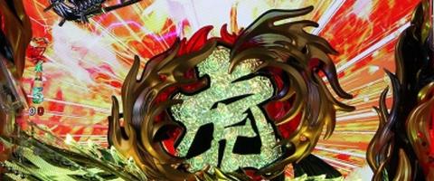 CRタイガーマスク3-ONLY ONE-激熱役物