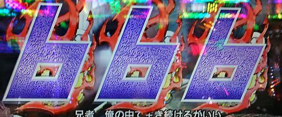 hokutomusou-17011708