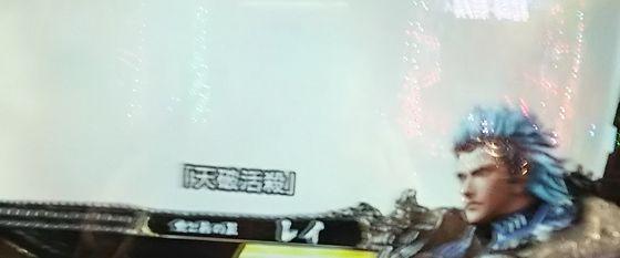 hokutomusou-17011711