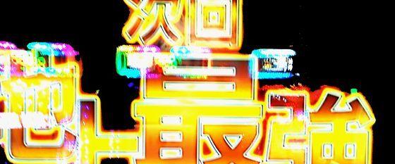 パチンコ稼働日記北斗無双