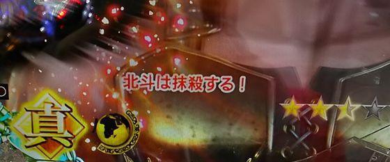 hokutomusou-17021804