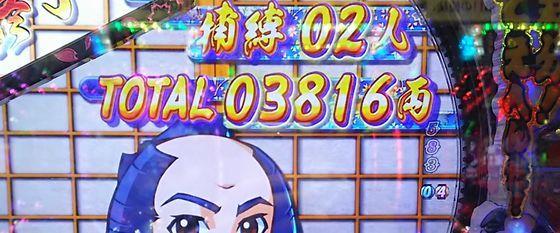 zenigataheiji-17020709