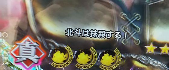 hokutomusou-17022805