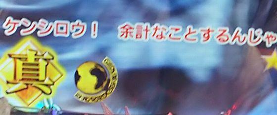 hokutomusou-17031704