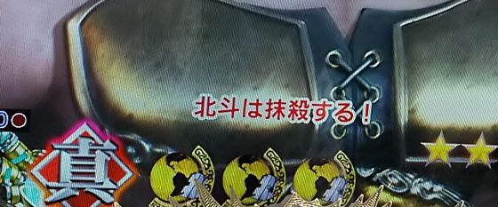 hokutomusou-17031816