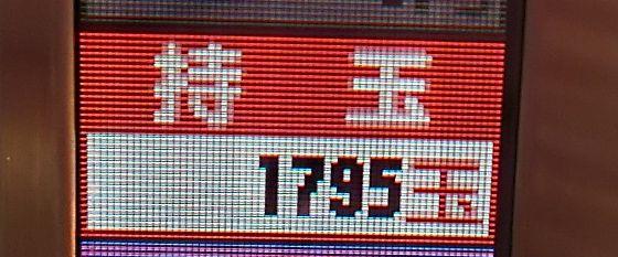 koumonmigiutilump-17022800