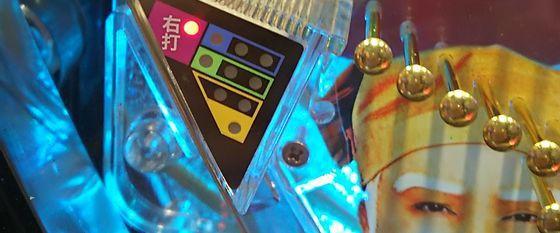 水戸黄門3の右打ちランプ