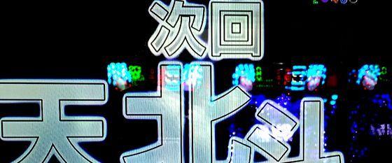 hokutomusou-17042102