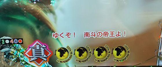 hokutomusou-17042802