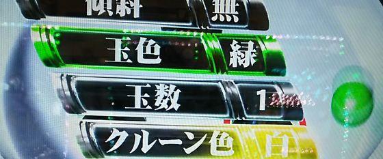 弾球黙示録カイジ沼3潜伏確変朝一ランプ