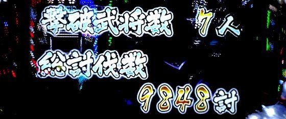 sengokumusou-17041705