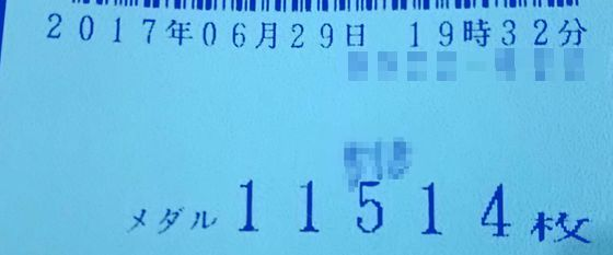 milliongod-kamigaminogaisen-17062943