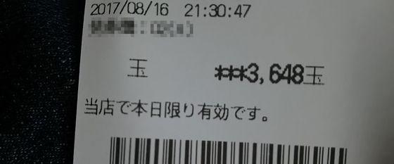 kadou1708160
