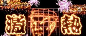 三共,SANKYO,JB,新夏祭り,にゃ七,パチンコ,新台,スペック,2017年,,出玉,賞球数,トータル確率,ボーダーライン, 大当り振分け,ヘソ,電チュー,sikakehanabigekiatu