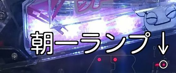 ギルティクラウン,潜伏確変,期待値,REDLINEモード,朝一ランプ,guiltycrown-asaitilump-170108