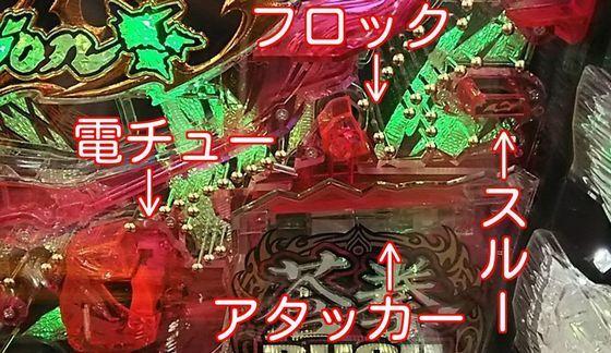 soutennokentennrakugi-17110701