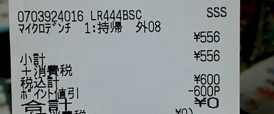 カチカチくん,電池,LR44,katikatidenchi171201