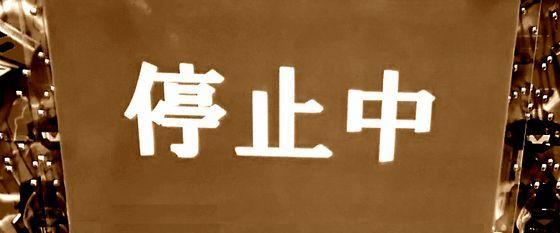 pachinkokadou-17121108