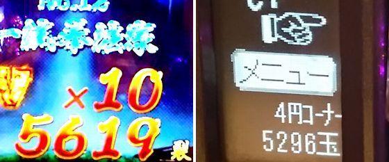 CR蒼天の拳天羅,セグ,pachinkosoutentenrasegu122603