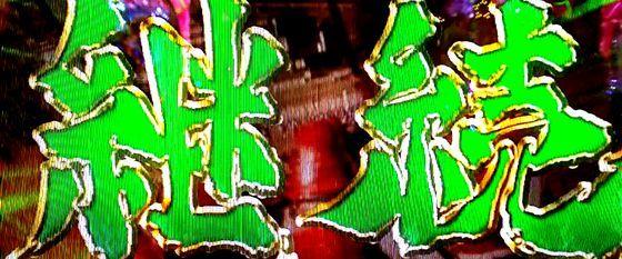 真花の慶次2,キセル,止め打ち,開放パターン,電チュー,スペック,フロック,sinhananokeiji2-17121813