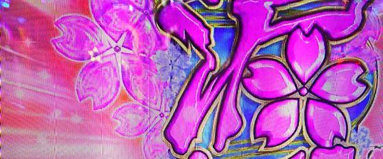 真花の慶次2,キセル,止め打ち,開放パターン,電チュー,スペック,フロック,sinhananokeiji2-17121828