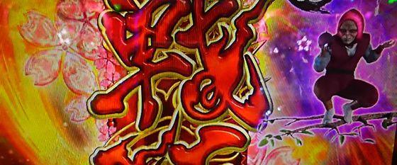 真花の慶次2,キセル,止め打ち,開放パターン,電チュー,スペック,フロック,sinhananokeiji2-17121829