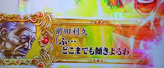 花の慶次X~雲のかなたに~,甘デジ,amakeijixkumonokanatakadou18011601