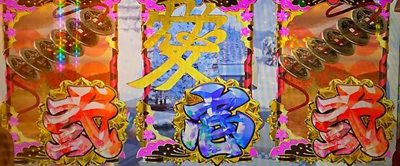 花の慶次X~雲のかなたに~,甘デジ,amakeijixkumonokanatakadou18011604