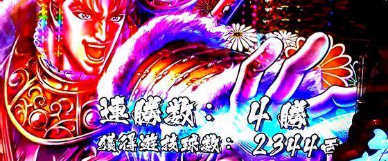 花の慶次X~雲のかなたに~,甘デジ,amakeijixkumonokanatakadou18011607