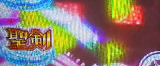 ミリオンアーサー,潜伏確変,朝一ランプ,因子モード,覚醒,millionarser18012309