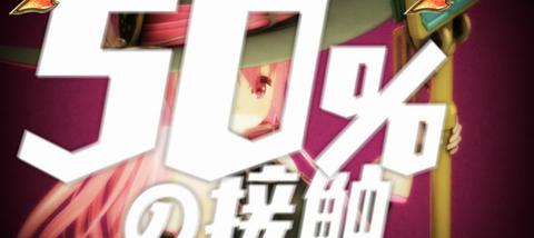ミリオンアーサー,潜伏確変,期待値,朝一ランプ,50%の接触予告,millionarthurs1801-50nosesshoku