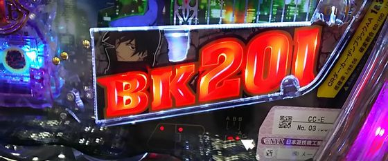 pachinkokadounikki-18011204