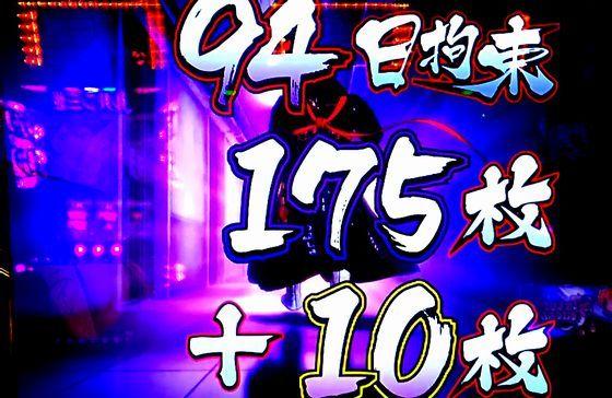 鬼浜爆走愚連隊愛,コウヘイ苦ラッシュ,突入率,平均継続ゲーム数,上乗せ,onihamabakusougurentaiai-kouheikurasshu03