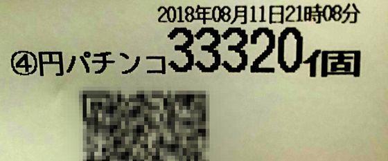 pachinkofuyunosonatarememberkadou-18101111