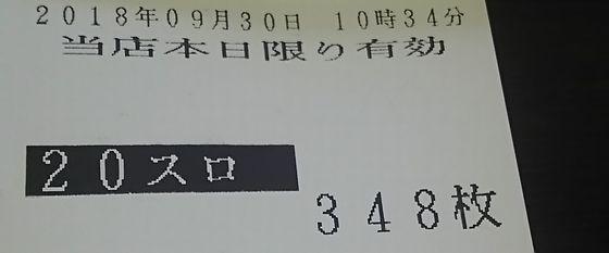 180930kadou