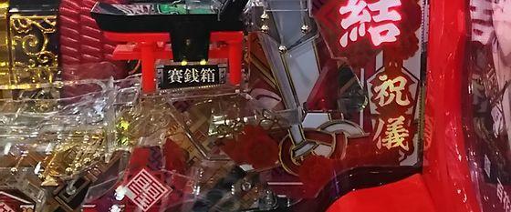 サムライブライド,止め打ち,samuraibridetomeuti181101