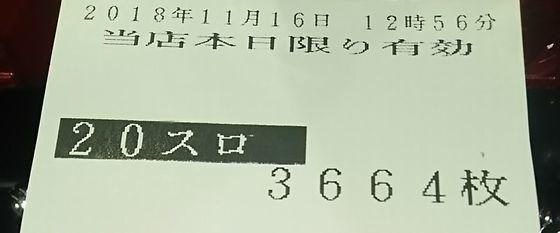 pachinkohokutomusoukadou18111606