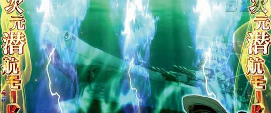 宇宙戦艦ヤマト2199,潜伏確変,期待値,朝一ランプ,ボーダー,スペック,2018年,次元潜航モード,波動防壁ZONE,utyuusenkanyamato181113jigensenkoumode