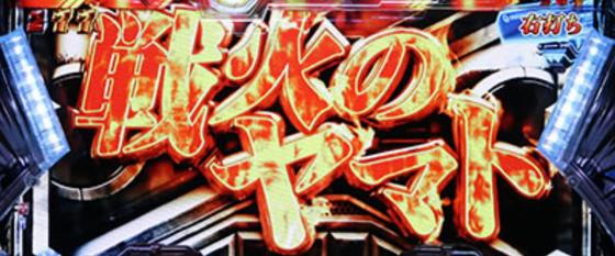 宇宙戦艦ヤマト2199,潜伏確変,期待値,朝一ランプ,ボーダー,スペック,2018年,次元潜航モード,波動防壁ZONE,utyuusenkanyamato181113senkanoyamato