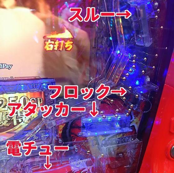 CR真・怪獣王ゴジラ,止め打ち,pachinkosinkaijuuougodzilla0181211miginotukuri