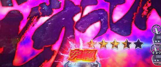 CR真・怪獣王ゴジラ,止め打ち,pachinkosinkaijuuougodzilla181211kadou01