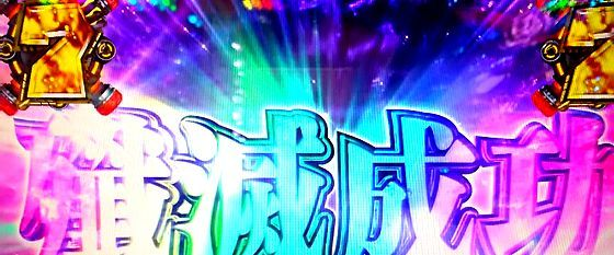 CR真・怪獣王ゴジラ,止め打ち,pachinkosinkaijuuougodzilla181211kadou08