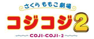 cojicoji2190119