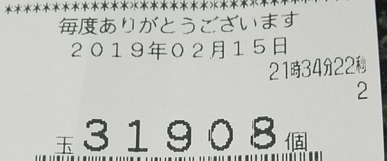 190215hokutomusou03