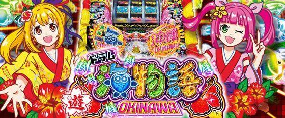 drumumiokinawa1902