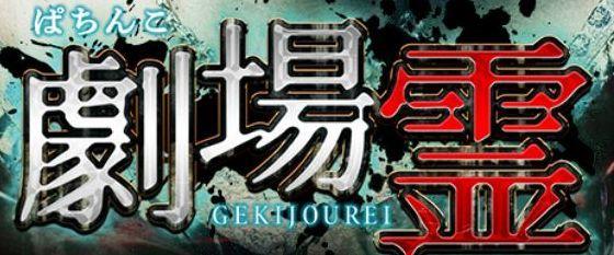 gekijourei190218